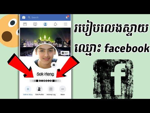 How To Change Font Style On Facebook Name Speak Khmer