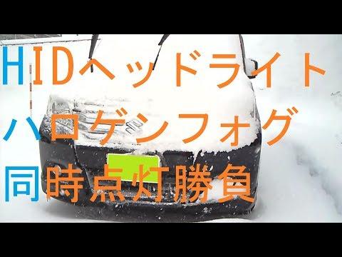SUZUKI ソリオ検証 融雪能力 HID vs ハロゲン