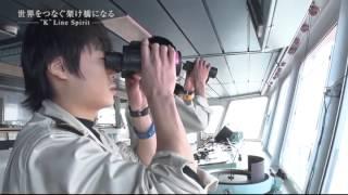 【川崎汽船】~世界をつなぐ架け橋になる~ 海上職の仕事