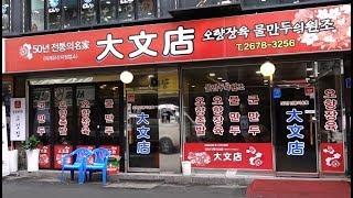 52년밖에 안된 영등포 대문점  서울 만두의 달인 오향…