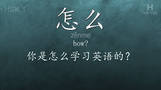 Chinese HSK 1 vocabulary 怎么 (zěnme), ex.6, www.hsk.tips