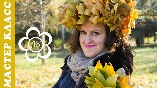 Венок из осенних листьев / Универсальный Мастер Класс