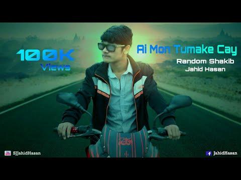 Random Sakib Ai Mon Tumake Chai (2017) New Music BY Jahid Hasan