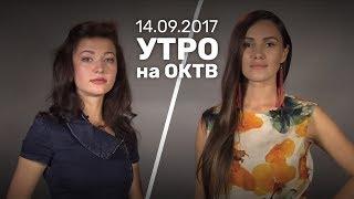 «Соловьиный помёт» и обыск блогеров канала «Немагия» - Утро на ОКТВ – 14 сентября
