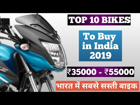 Top 10 Bikes under ₹35,000 - ₹55,000 To Buy in India 2019, Low Cost Bike in World