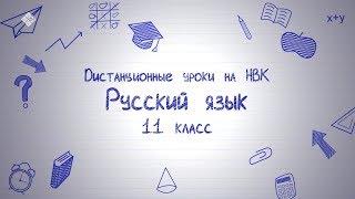 Дистанционные уроки на НВК: Русский язык 11 класс (31.03.20)