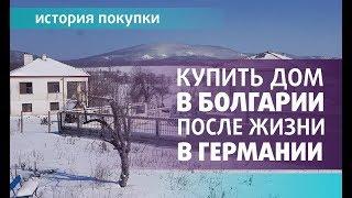 КУПИТЬ ДОМ В БОЛГАРИИ после жизни в ГЕРМАНИИ? Почему так? История покупки дома в Болгарии.