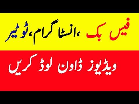 facebook video download online ||Save facebook video|| Save Instagram,Twitter & Youtube videos ||