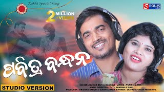Pabitra Bandhan Odia New Special Rakhi Song Kumar Bapi Chameli Studio Version