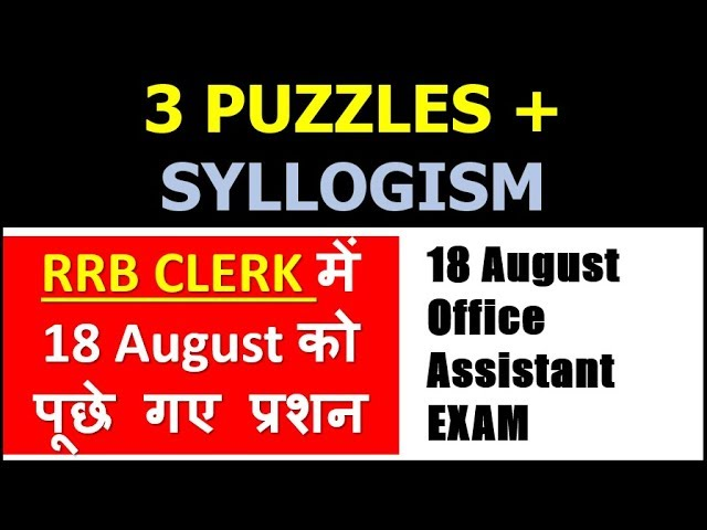 Puzzles asked in OFFICE Assistant 18 August EXAM | 3 Puzzles Discussion here