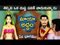 Maya Addam 1 Telugu Stories for Kids Telugu Kathalu Moral Short Story for Children