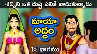 Maya Addam 1 - Telugu Stories for Kids | Telugu Kathalu | Moral Short Story for Children