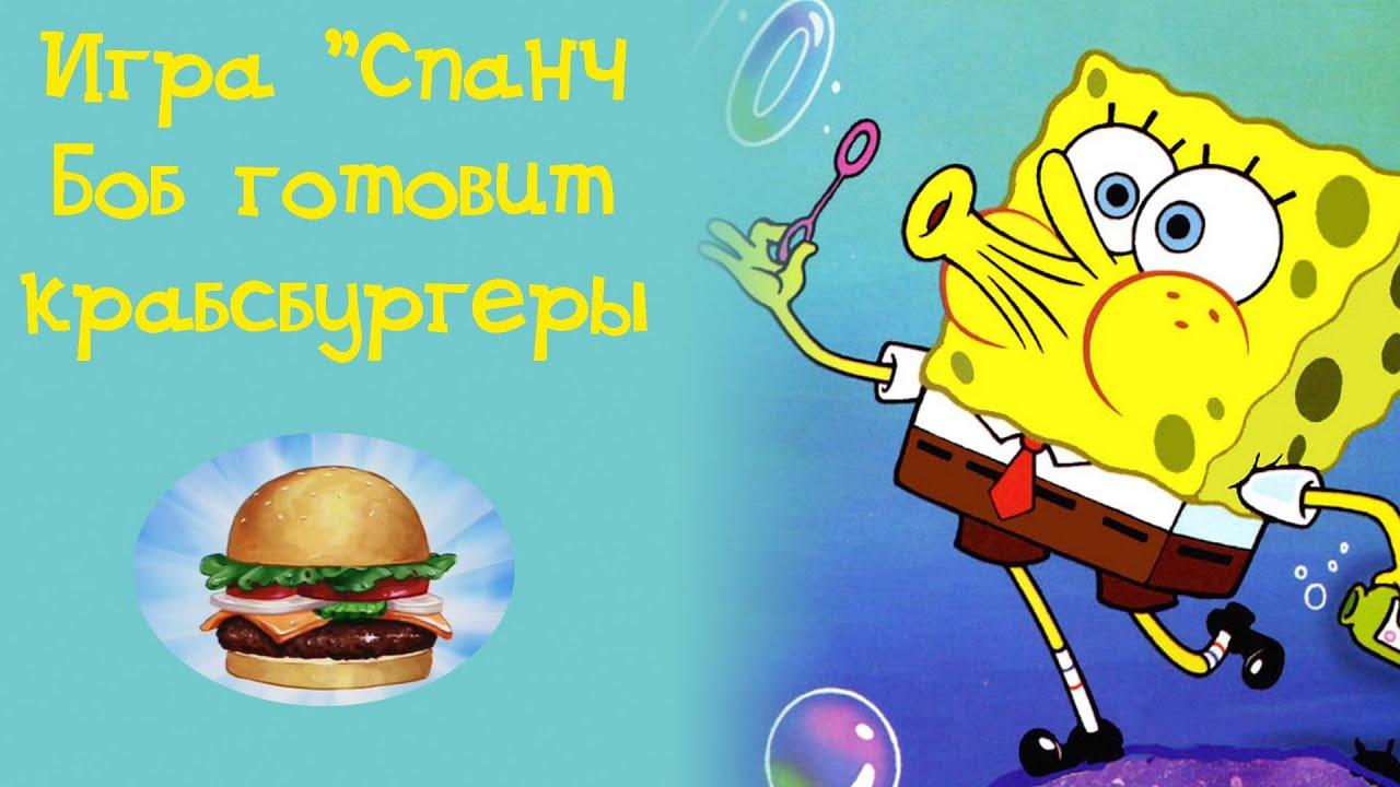 Игра губка боб гамбургеры игры приключения губка боба и его друзей