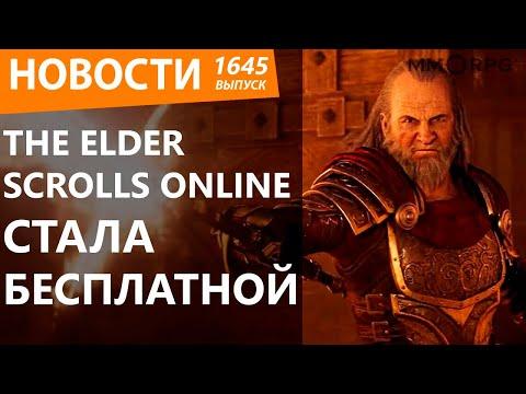 The Elder Scrolls Online стала бесплатной. Новости