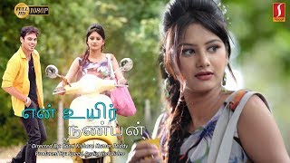 New Release Tamil Full Movie 2018 | என் உயிர் நண்பன் | Super Hit Tamil Romantic Comedy Movie 2018