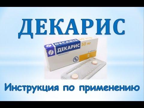 Декарис (таблетки): Инструкция по применению