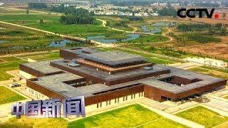 [中国新闻] 河南:二里头夏都遗址博物馆开馆 | CCTV中文国际