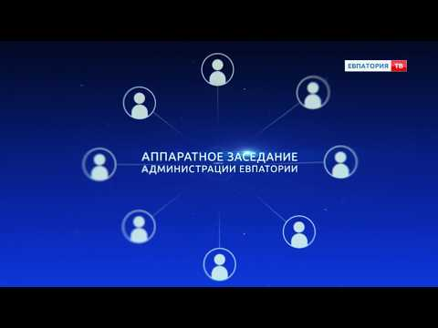 Аппаратное совещание администрации г. Евпатории 18 июня 2018 г.