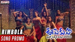 Rimbola Promo Song | U PE KU HA Movie | Rajendra Prasad | Bhrammanandam | Nidhi Prasad