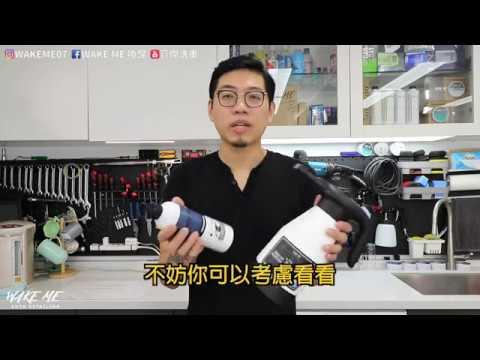 【WAKE ME】冰雪皇后_泡沫噴壺,泡沫自己來 (寶傑洗車) - YouTube