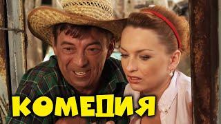 Смешной фильм, заставит смеяться с первых минут - МИТЯЙ / Русские комедии 2021 новинки