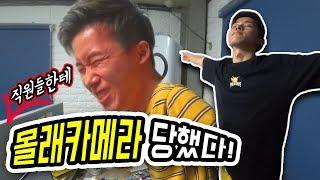 figcaption 허팝 생일날 몰래카메라 당했다!!!