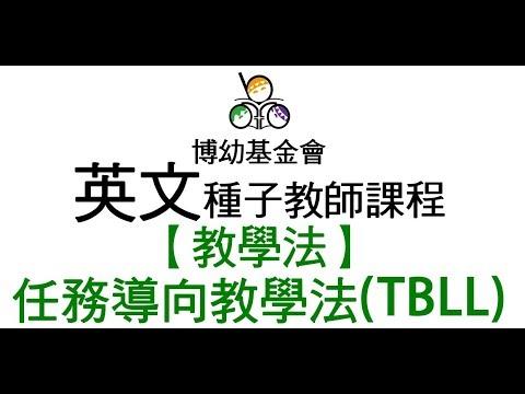 [教學法課程] 任務導向教學法(TBLL) - YouTube