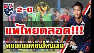 Comment ชาวอินโดนีเซียหลังแพ้ไทย 0-2 ศึก AFF U15