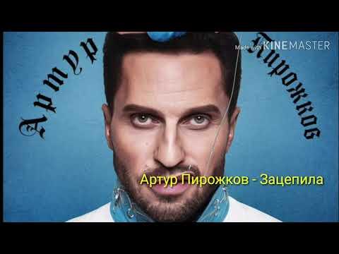 Артур Пирожков Сборник Хитов 2019 и 2018