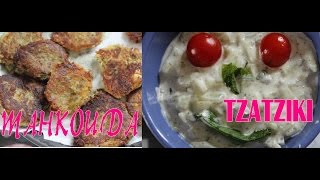 recette mahkouda et tzatziki et petit péché mignon du moment