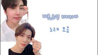 재윤과 휘영의 티키타카…