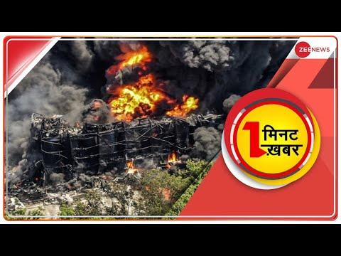 One Minute, One News: अब तक की बड़ी ख़बरें | Top News Today | Breaking News | Hindi News | Latest