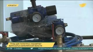 Трубы для теплотрасс планируют выпускать в Акмолинской области(, 2016-01-08T16:31:22.000Z)