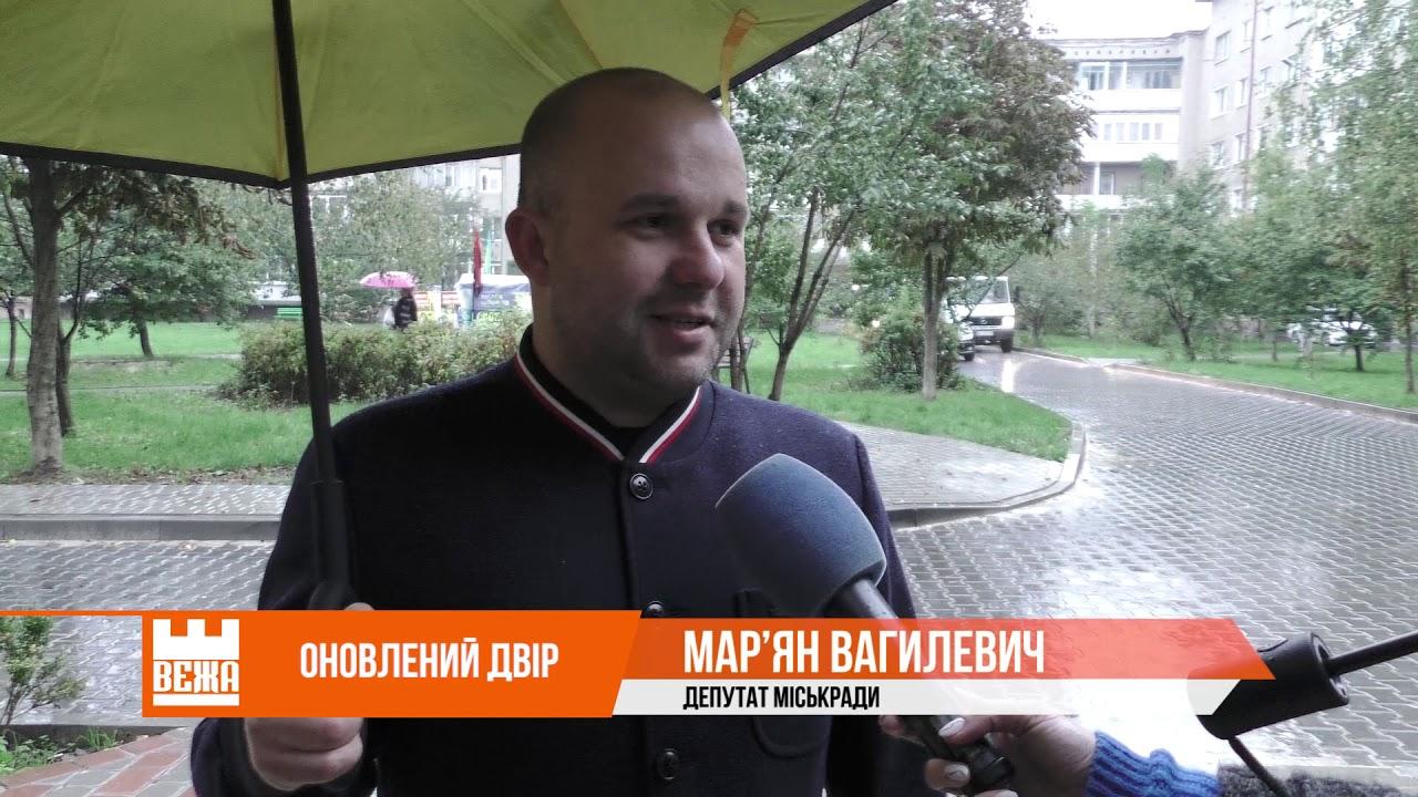 В Івано-Франківську оновлюють міжбудинкові території - YouTube