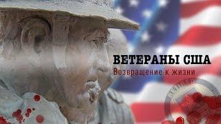 Ветераны США. Возвращение к жизни (ТРЕЙЛЕР)