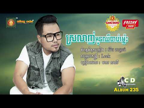 Slanh Oun Cheu Chab Mles - Meas Saley 【LYRIC VIDEO】