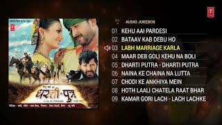 DHARTI PUTRA | BHOJPURI FULL AUDIO SONGS JUKEBOX | Feat. Manoj Tiwari & Lavi Rohatagi |