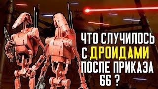 Что случилось c ДРОИДАМИ сепаратистов после приказа 66 | Star wars