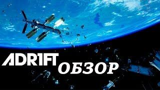aDRIFT Обзор  ADR1FT Review