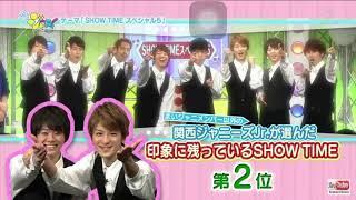 まいど!ジャ〜ニー show time スペシャル5 Black&White 平野紫耀 西畑...