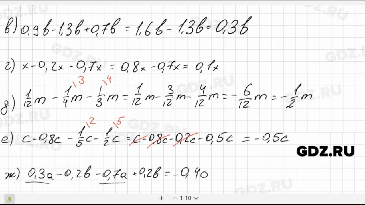 Гдз По Математики 6 Класс Виленкин Номер 1306