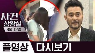 얼굴 가린 고유정 '법정 반격'·최민수 '보복운전' 1년 구형 | 2019년 8월 12일 사건상황실