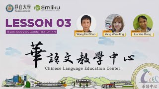 Lesson 03 - Providence University Online Mandarin Course
