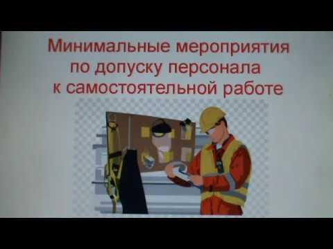 Инструктаж, стажировка, обучение и проверка знаний