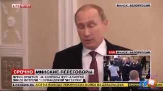Срочно!!! Заявление Путина в Минске  после переговоров нормандской четверки 12 февраля 2015 года!(, 2015-02-12T10:57:38.000Z)