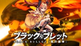 Amv『Black Bullet - The Phoenix』By : SkylleX