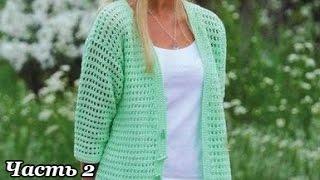 """Кардиган крючком. Часть 2"" (Jacket crochet. Part 2)"