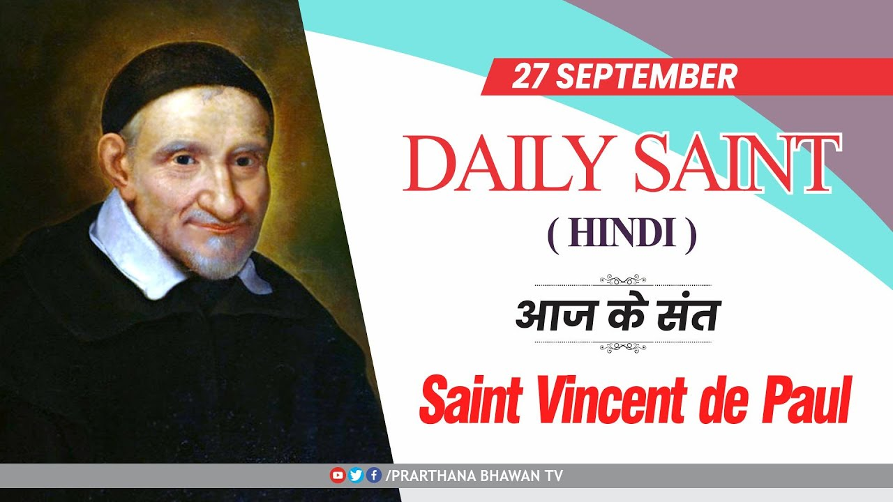 आज के सन्त | 27 September 2020 | Saint Vincent de Paul | Saint of the Day in Hindi | PBTV