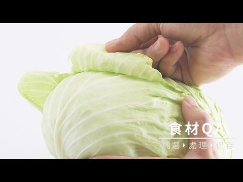【食材處理】高麗菜如何快速清洗