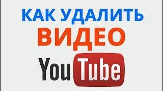 Как удалить видео с ютуба 2019 | Новая творческая студия ютуб
